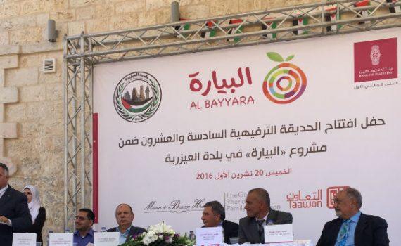 Al Bayyara the orchard2