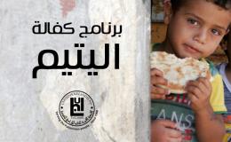 UHLF Orphan Sponsorship