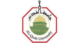 Alquds University 1